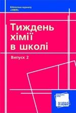 Zadorozhniy_tizhden_himi_v_shkoli_vipusk_2