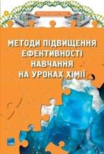 Zadorozhniy_uklad_metodi_pidvishennya_efektivnosti_navch
