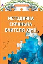 Zadorozhniy_uklad_metodichna_skrinka_vchitelya_himi