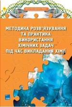 Задорожний К. М. Методика розв'язування та практика використання хімічних задач під час викладання хімії  ОНЛАЙН