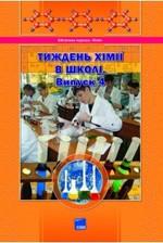Zadorozhniy_uklad_tizhden_himi_v_shkoli_vipusk_4