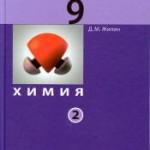 Жилин Д. М. Химия : учебник для 9 класса. Часть 2  ОНЛАЙН