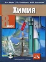 Zhurin_Kornilaev_Himija_8_kl_2012