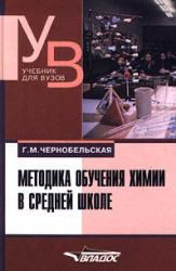 Chernobelskaja_Metodika_obuchenija_himii_srednej_shkole_2000
