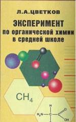 Cvetkov_Jeksperiment_organicheskoj_himii_srednej_shkole_2000
