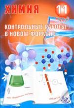 Dobrotin_Himija_11_kl_Kontr_rab_nov_format_2012