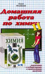 GDZ_Himija_11_kl_Guzej_2002