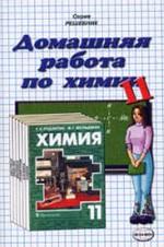 GDZ_Rudzitis_Feldman_Himija_11_kl_2000