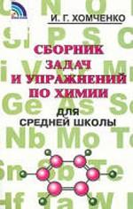 GDZ_Sbornik_zadach_himija_8-11_kl_Homchenko