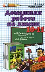 GDZ_himija_10-11_kl_uch_Cvetkova_2008