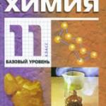 Габриелян О. С. Химия. 11 класс. Базовый уровень  ОНЛАЙН