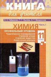 Gabrieljan_Himija_11_kl_Kniga_dlja_uch_Prof_ur_Ch1_2009