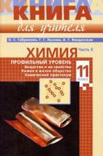 Gabrieljan_Himija_11_kl_Kniga_dlja_uch_Prof_ur_Ch2_2009