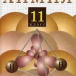 Габриелян О. С. Химия. 11 класс: Учебник для общеобразовательных учреждений  ОНЛАЙН