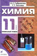 Gabrieljan_Lysova_Himija_11_kl_Prof_uroven_2013