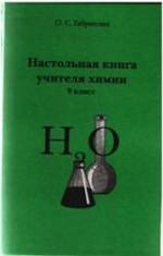 Gabrieljan_Nastolnaja_kniga_uchitelja_himii_9_kl_2001