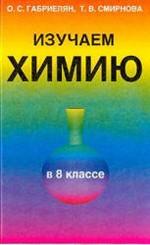 Gabrieljan_Smirnova_Izuchaem_himiju_8_kl_2002