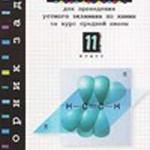 Гара Н.Н., Габрусева Н.И. Сборник задач для проведения устного экзамена по химии за курс средней школы. 11 класс  ОНЛАЙН