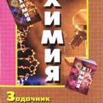 Гара Н. Н. Химия. Задачник с «помощником». 10 —11 классы  ОНЛАЙН