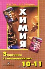 Gara_Himija_Zadachnik_pomoshhnikom_10-11_kl_2013