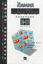 Goldfarb_Hodakov_Himija_Zadachnik_8-11_kl_2005