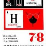 Ходаков Ю.В. и др. Неорганическая химия. Учебник для 7-8 классов  ОНЛАЙН