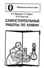 Ivanova_Samostojatelnye_raboty_himii_1982