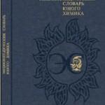 Энциклопедический словарь юного химика  ОНЛАЙН