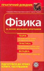 Nemchenko_fizika_praktichniy_dovidnik