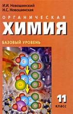 Novoshinskij_Organicheskaja_himija_11_kl_2009