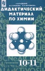 Radeckij_Didakticheskij_material_po_himii_10-11_kl_1999