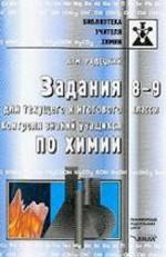 Radeckij_Himija_Zadanija_dlja_kontrolja_8-9_kl_Posobie_ uchit_2003