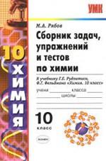 Rjabov_Himija_10_kl_Sb_zadach_testov_2013