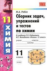 Rjabov_Sb_zadach_upr_po_himii_11_kl_2013