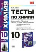 Rjabov_Testy_himii_10_kl_uch_Gabrieljana_2012