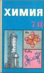 Rudzitis_Feldman_Himija_7-11kl_Ch1_1985