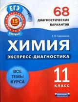 Savinkina_Himija_11_kl_68_diagn_var_2012