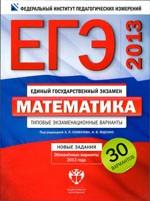 Semenov, Jawenko_EGJe 2013_Matematika_Tip_jekzam_var_30var_2012