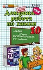 Sergeeva_GDZ_Himija_10_kl_uch_Gabrieljana_2012