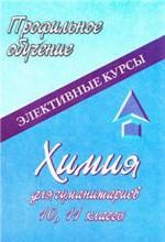 Shirshina_Himija_dlja_gumanitariev_10_11_kl_2005