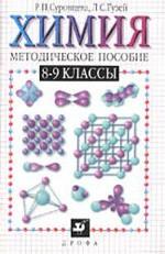 Surovceva_Guzej_Himija_Metodicheskoe_posobie_8-9kl_1998