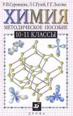 Surovceva_Himija_Metodicheskoe_posobie_10-11_kl_2000