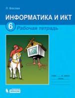Bosova_Informatika_IKT_Rab_tetrad_6_kl_2012