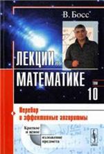 Boss_Lekcii_po_matem_t10_Perebor_i_effekt_algoritmy