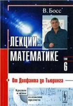 Boss_Lekcii_po_matem_t6_ot_Diofanta_do_Turinga