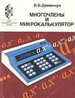 Demenchuk_Mnogochleny_i_mikrokalkulyator_1988