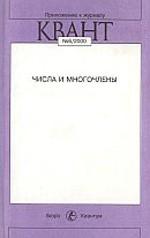 Egorov_Chisla_i_mnogochleny_2000