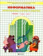 Gorjachev_Informatika_1_klass_Ch_1_2012