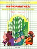 Gorjachev_Informatika_1_klass_Ch_2_2012