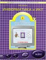 Gorjachev_Informatika_IKT_4_klass_2007